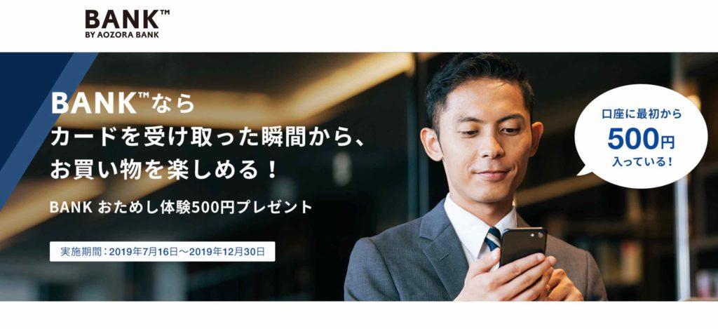 あおぞら銀行BANK支店お試し体験キャンペーン 500円プレゼント