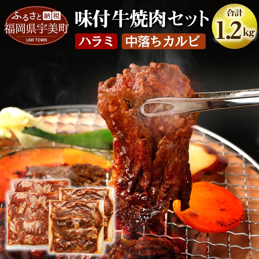 福岡県宇美町の味付け牛焼肉セット合計約1.2kg