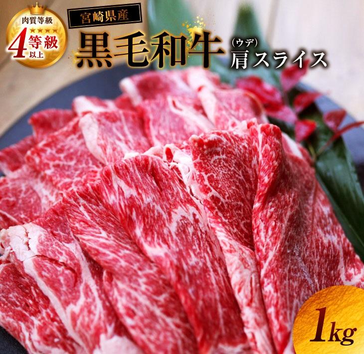 宮崎県都農町の宮崎県産黒毛和牛4等級以上肩(ウデ)スライス 1kg