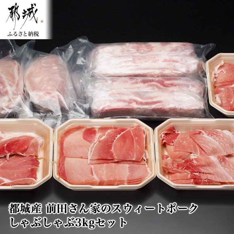 宮崎県都城市の「前田さん家のスウィートポーク」しゃぶしゃぶ3kgセット