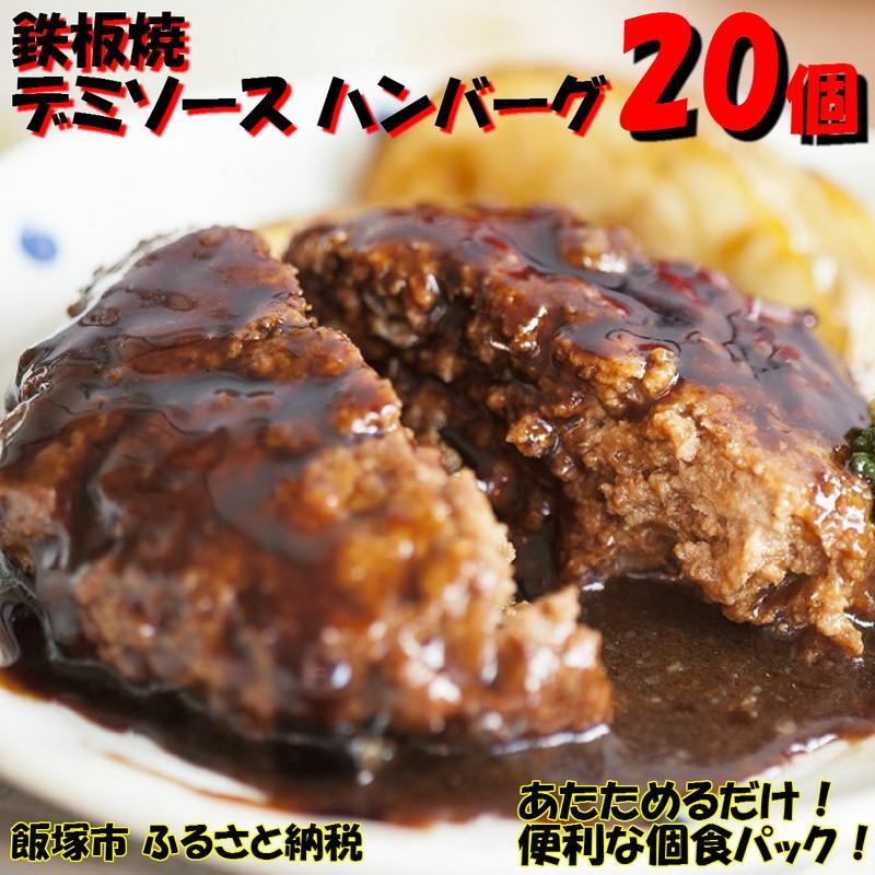 福岡県飯塚市の鉄板焼 ハンバーグ デミソース 20個