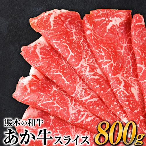 熊本県玉東町のあか牛スライス(モモ・ウデ・ロース・バラ) 800g
