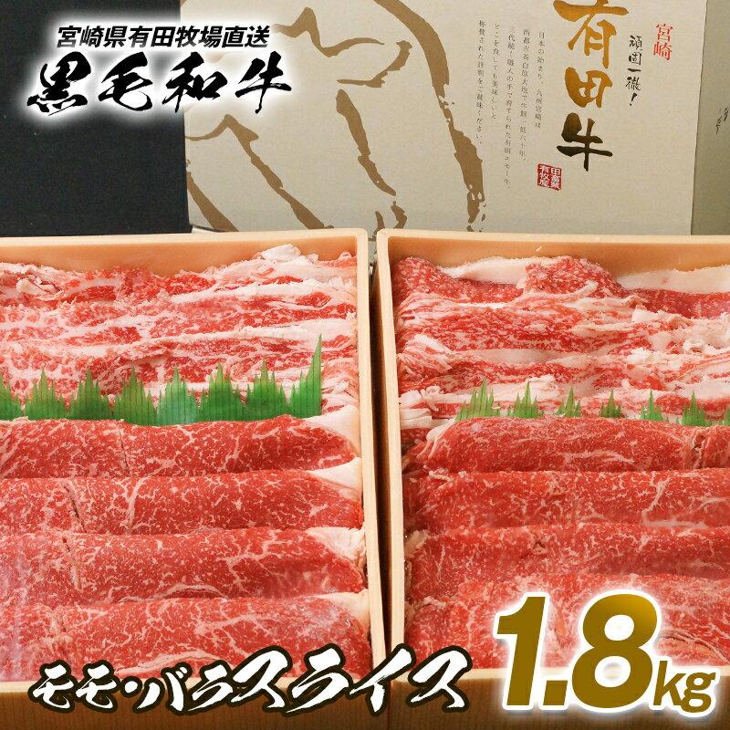宮崎県西都市の有田牧場黒毛和牛<1.8kg>モモ・バラスライス