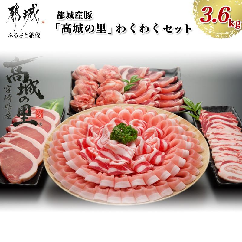 宮崎県都城市の都城産豚「高城の里」わくわく3.6kgセット