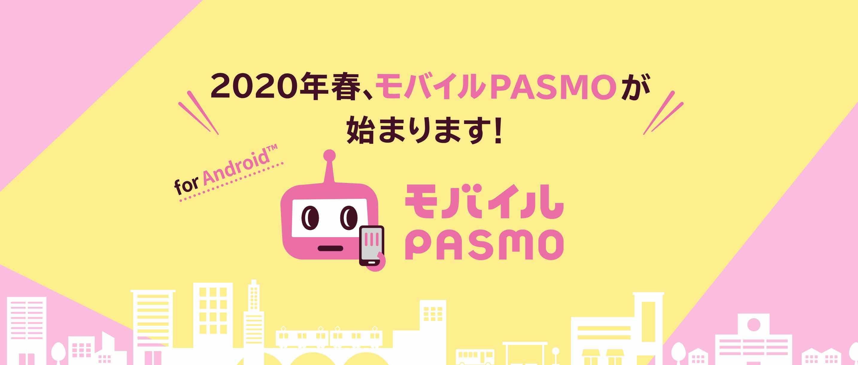 モバイルPASMOが利用可能になる