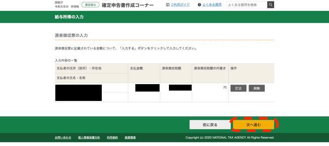 源泉徴収票入力内容確認
