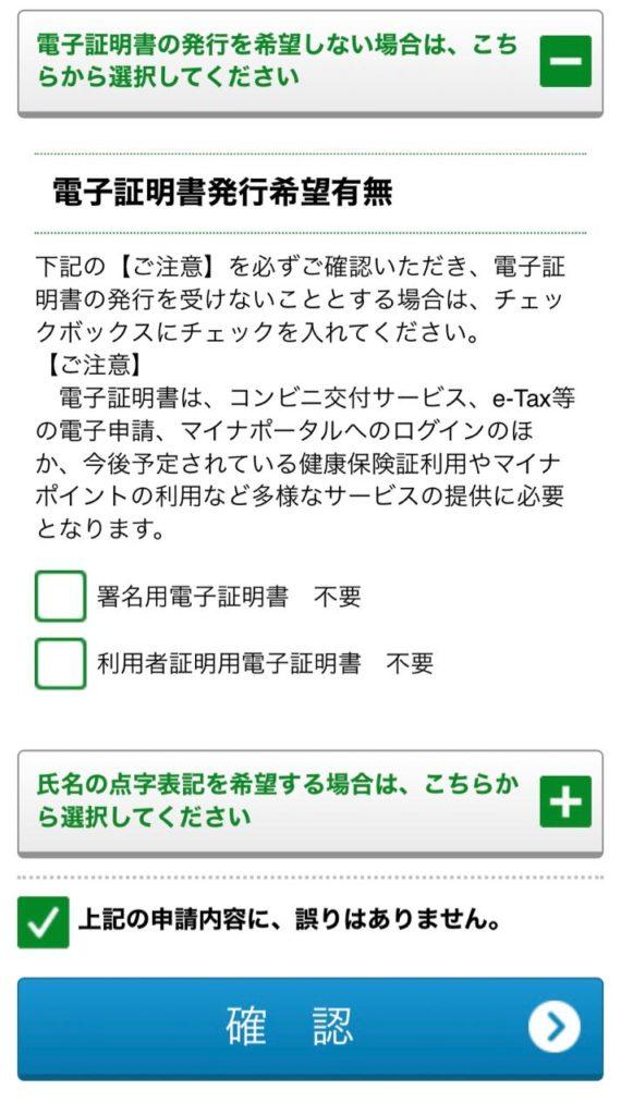 申請情報登録