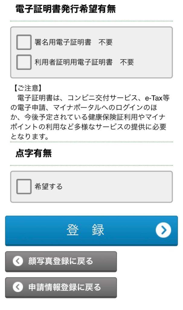 申請情報登録確認