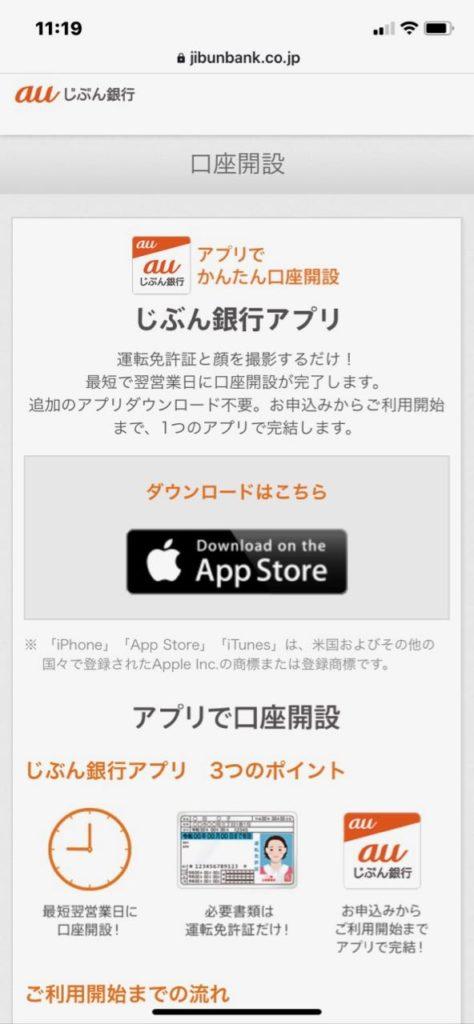 App StoreまたはGoogle Playからアプリをダウンロード