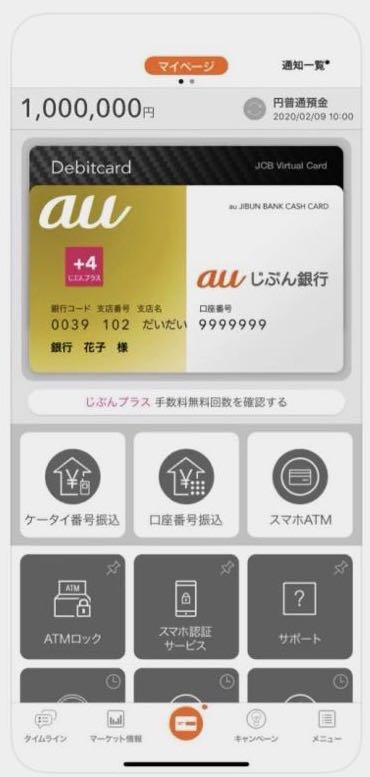 auじぶん銀行アプリ ログイン画面