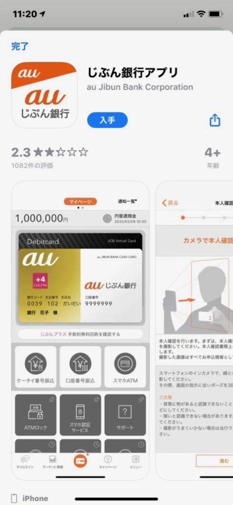 App Store画面