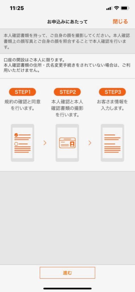 auじぶん銀行アプリ 注意事項とステップ記載画面