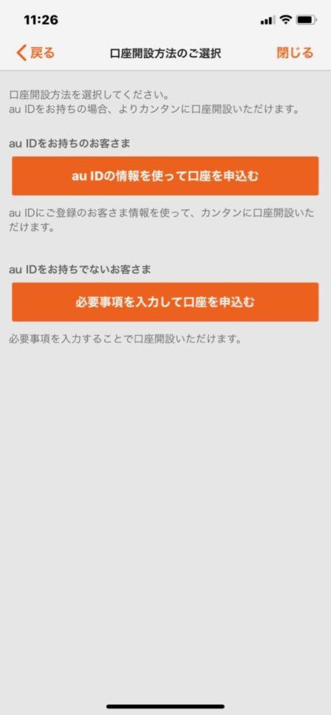 auじぶん銀行アプリ au ID確認画面