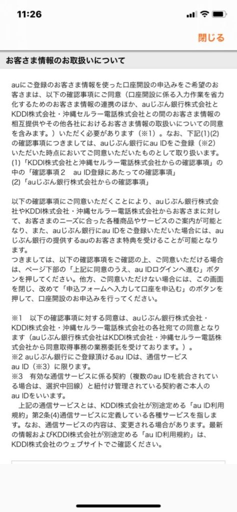 auじぶん銀行アプリ 個人情報の取り扱い説明
