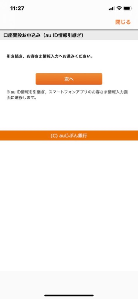 auじぶん銀行アプリ au ID引き継ぎ画面