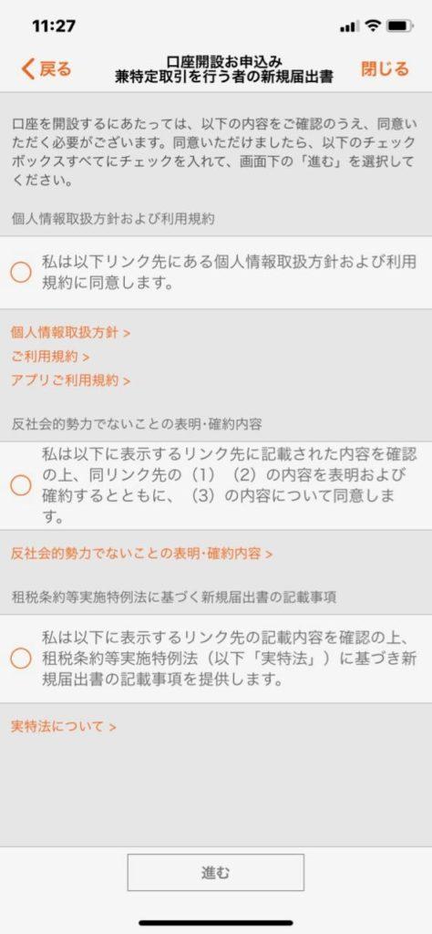 auじぶん銀行アプリ 新規届出書