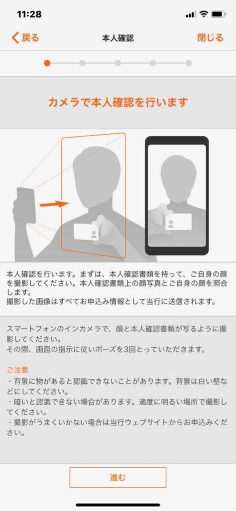 auじぶん銀行アプリ 自分の顔と免許証を撮影する画面