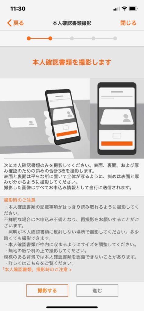 auじぶん銀行アプリ 免許証を撮影する画面