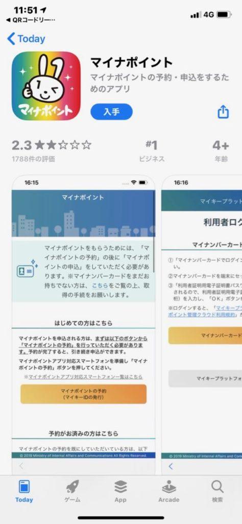 マイナポイントのアプリをダウンロード