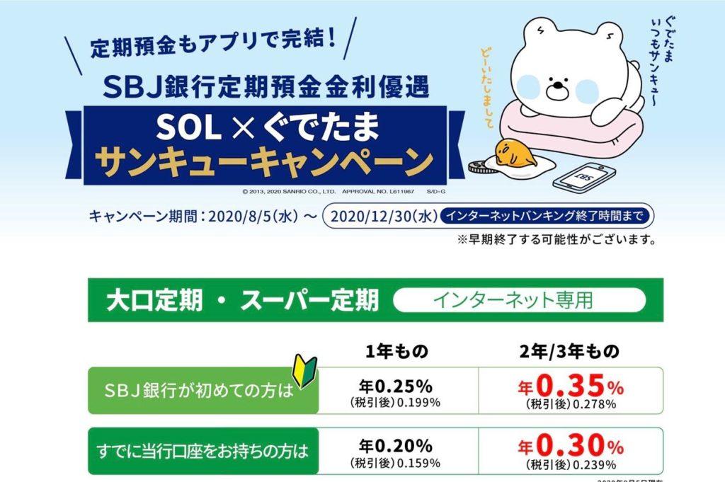 SBJ銀行の定期預金SOL×ぐでたまサンキューキャンペーン概要