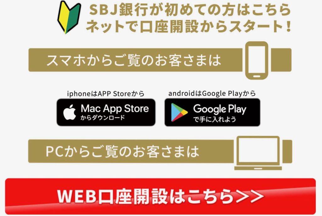 SBJ銀行の口座開設アプリ