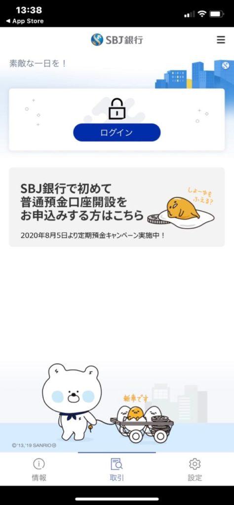 SBJ銀行アプリ ログイン画面