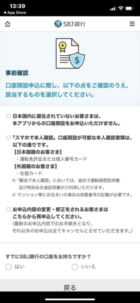 SBJ銀行アプリ 事前確認画面