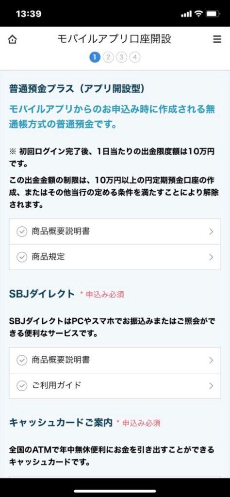 SBJ銀行アプリ 説明