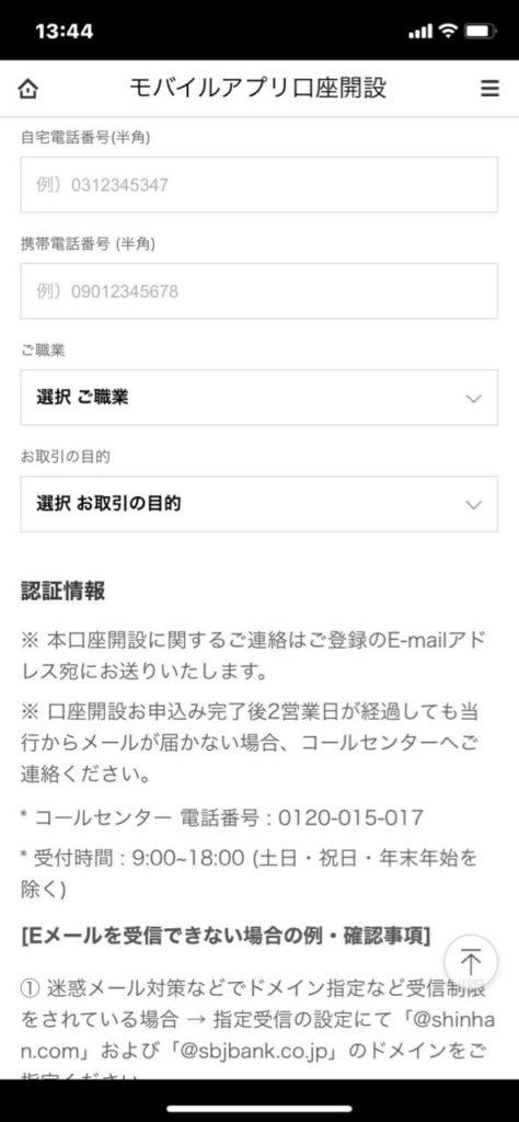 SBJ銀行アプリ 必要情報入力