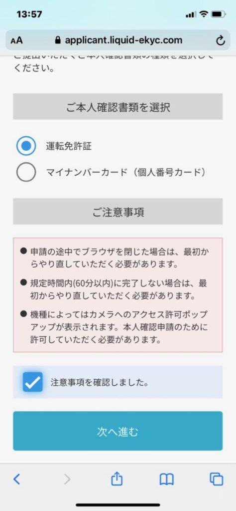 SBJ銀行アプリ 本人確認書類選択