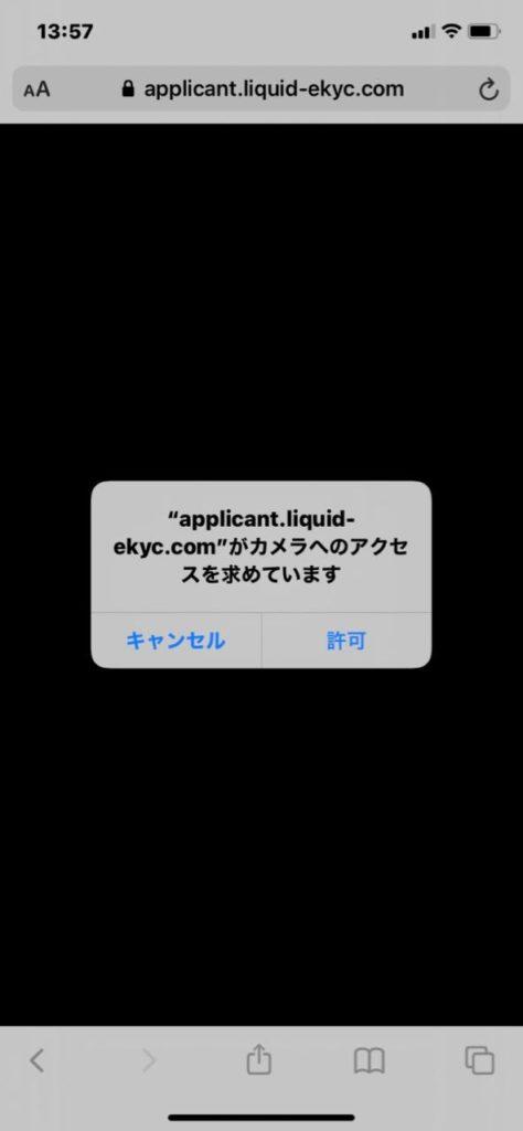 SBJ銀行アプリ カメラアクセス確認