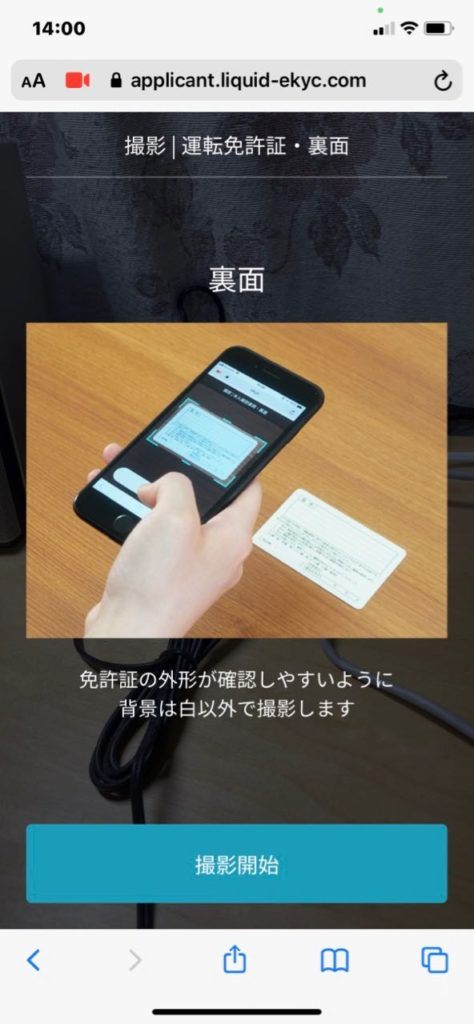 SBJ銀行アプリ 本人確認書類撮影