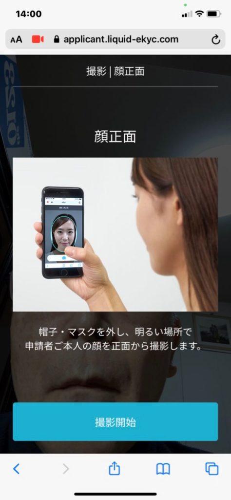 SBJ銀行アプリ 本人顔写真撮影