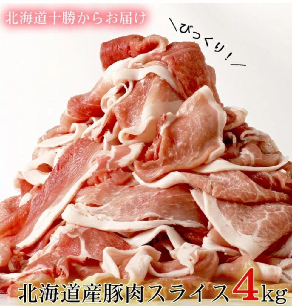 楽天ふるさと納税返礼品 肉