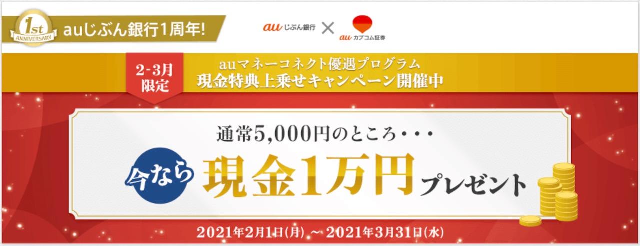 現金10,000円プレゼントに増額 auじぶん銀行定期預金キャンペーン