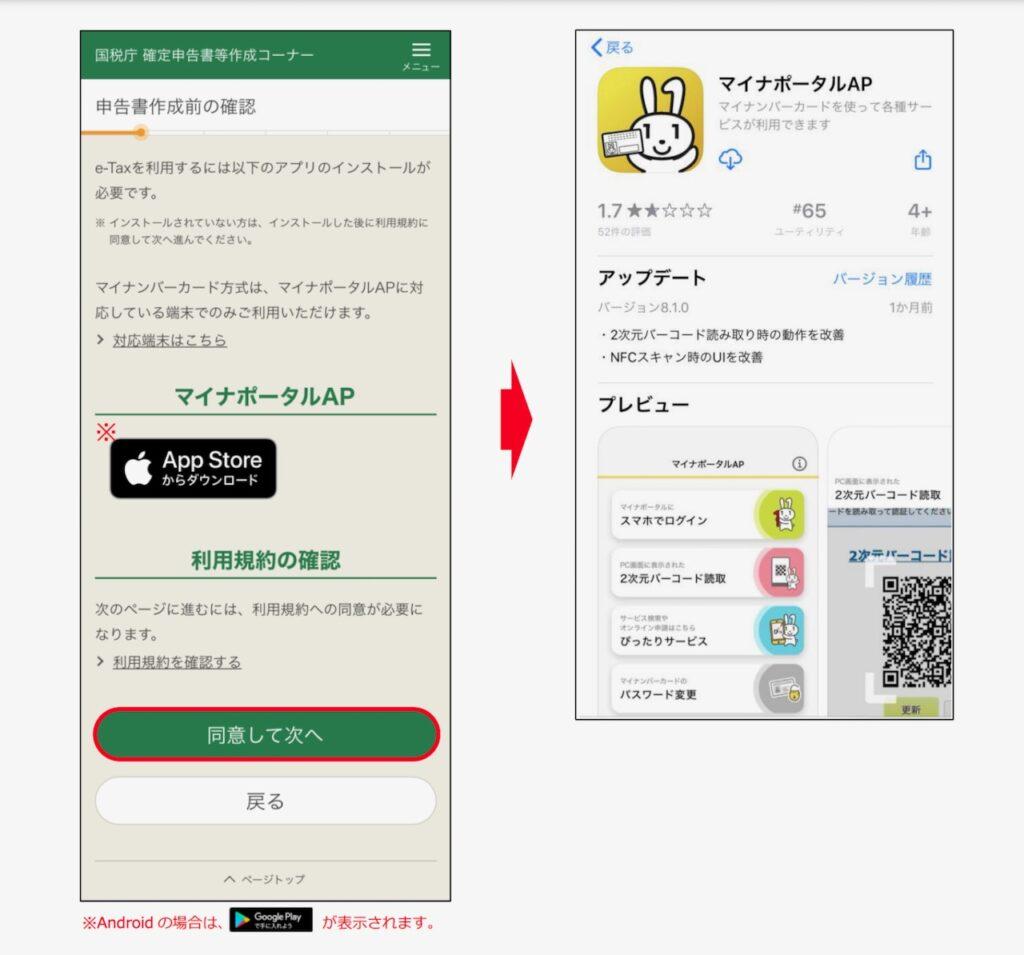 iPhoneに確定申告のためのアプリをインストールする
