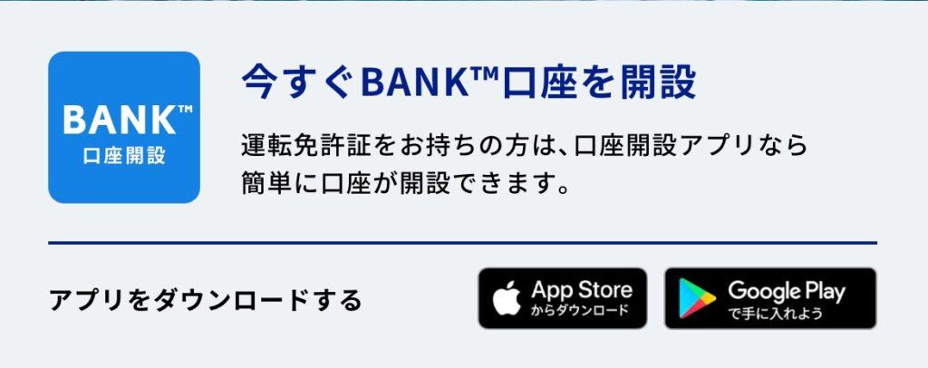 あおぞら銀行BANK支店の口座開設アプリ