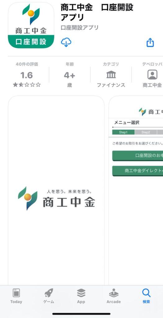 商工中金 口座開設アプリ