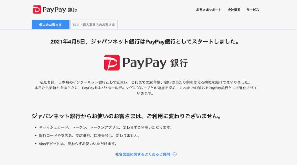 PayPay銀行とは