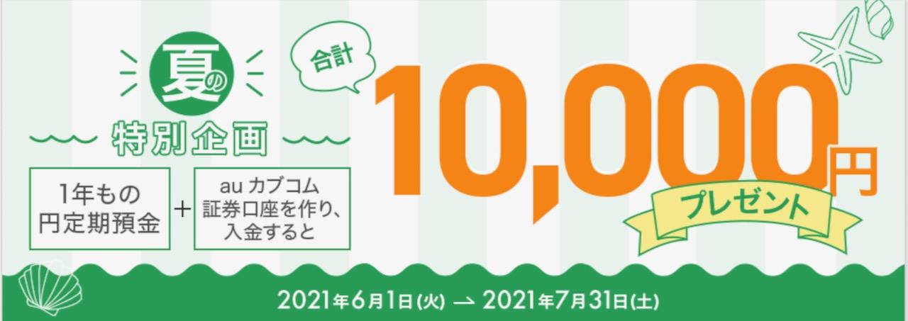 auじぶん銀行 10,000円プレゼントキャンペーン