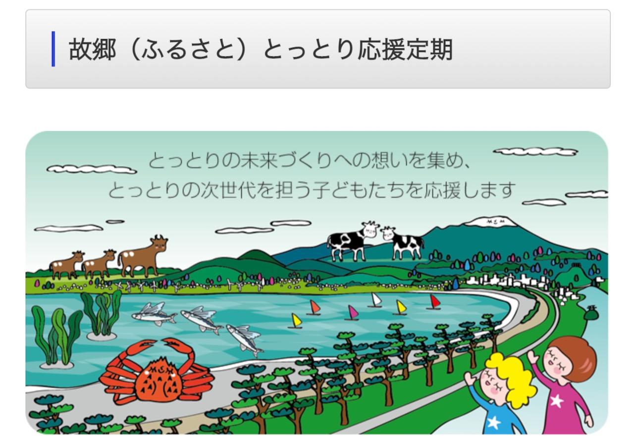 鳥取銀行の故郷(ふるさと)とっとり応援定期預金金利が0.26%