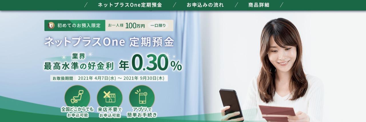 島根銀行の定期預金金利が0.3%