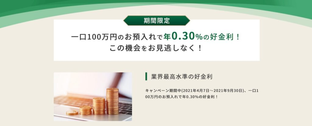 島根銀行の定期預金「ネットプラスOne」のメリットとデメリット