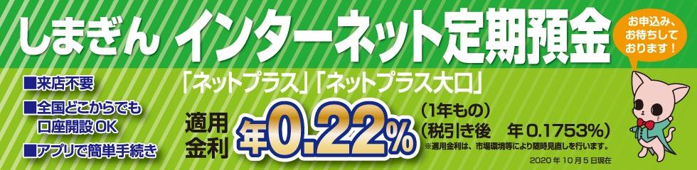 島根銀行の定期預金商品を紹介